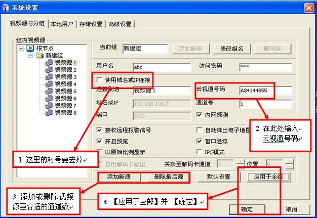 云视通网络监控系统